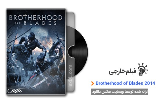 دانلود فیلم Brotherhood of Blades 2014