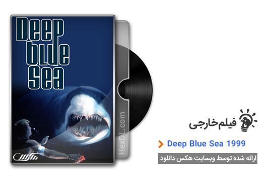 دانلود فیلم Deep Blue Sea 1999