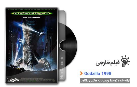 دانلود فیلم Godzilla 1998