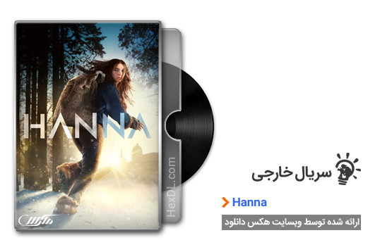 دانلود سریال هانا با دوبله فارسی