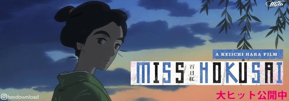 دانلود فیلم Miss Hokusai 2015