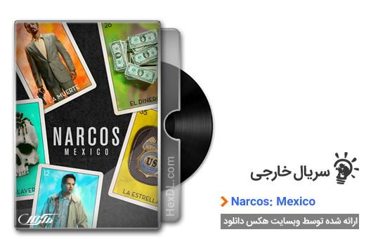 دانلود سریال نارکوها: مکزیک با دوبله فارسی