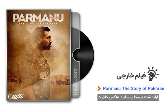دانلود فیلم Parmanu The Story of Pokhran 2018