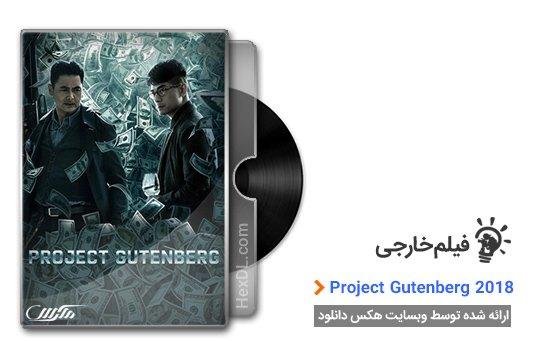 دانلود فیلم Project Gutenberg 2018
