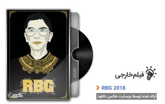 دانلود فیلم RBG 2018
