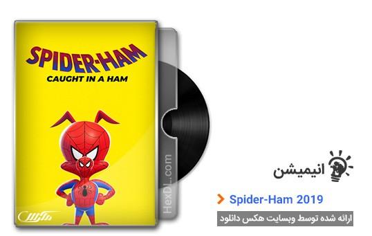 دانلود انیمیشن Spider-Ham Caught in a Ham 2019