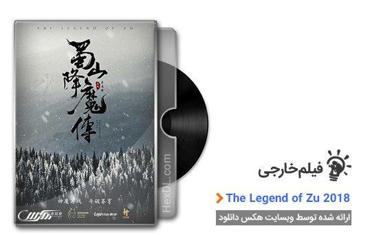 دانلود فیلم The Legend of Zu 2018