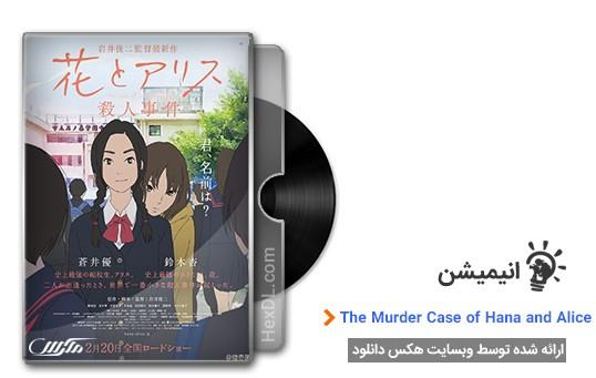 دانلود انیمیشن The Murder Case of Hana and Alice 2015