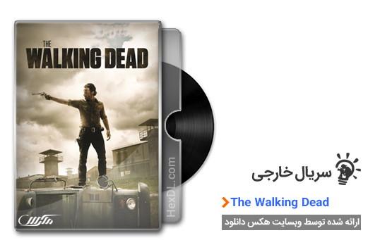دانلود سریال مردگان متحرک با دوبله فارسی
