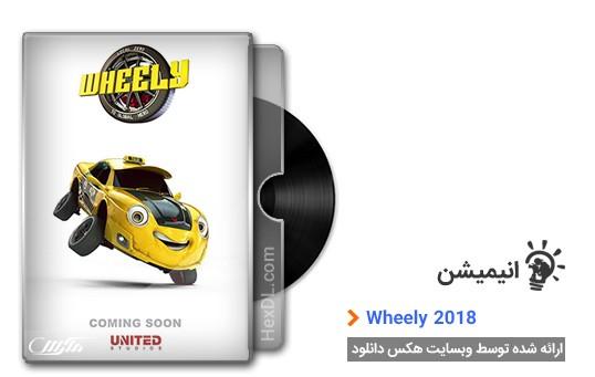دانلود انیمیشن Wheely 2018