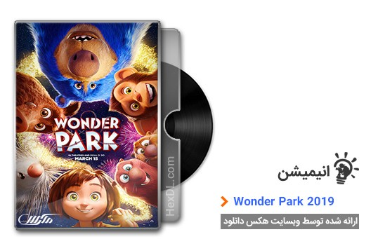 دانلود انیمیشن Wonder Park 2019