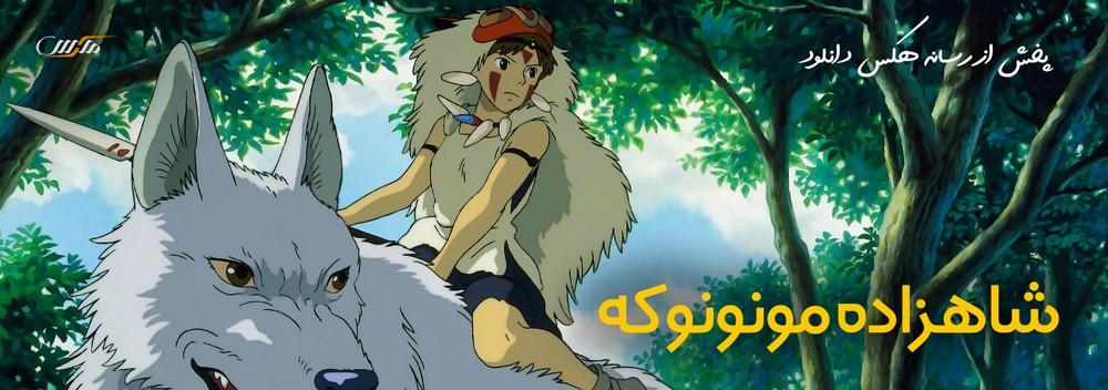 دانلود انیمیشن شاهزاده مونونوکه