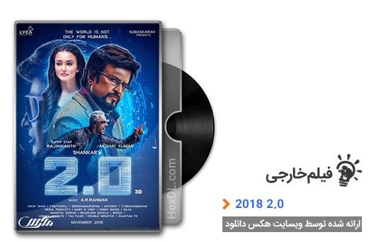 دانلود فیلم 2.0 2018