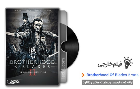 دانلود فیلم Brotherhood Of Blades 2 2016