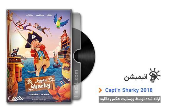 دانلود انیمیشن Capt'n Sharky 2018