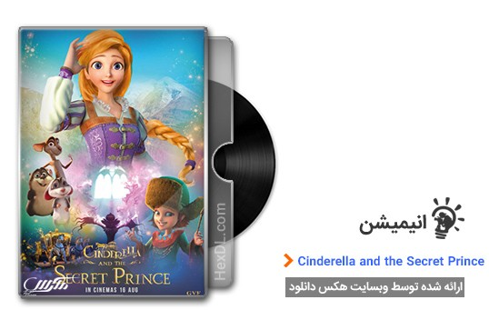 دانلود انیمیشن Cinderella and the Secret Prince 2018