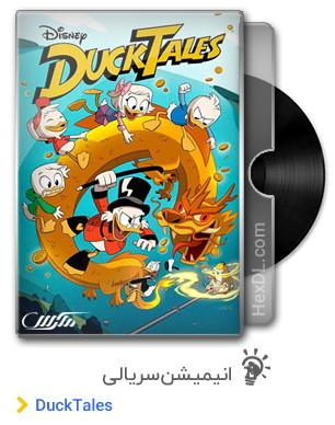 دانلود انیمیشن سریالی DuckTales
