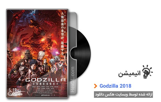 دانلود انیمیشن Godzilla City on the Edge of Battle 2018
