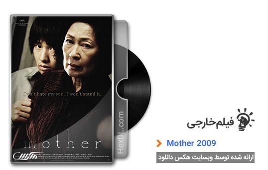 دانلود فیلم Mother 2009