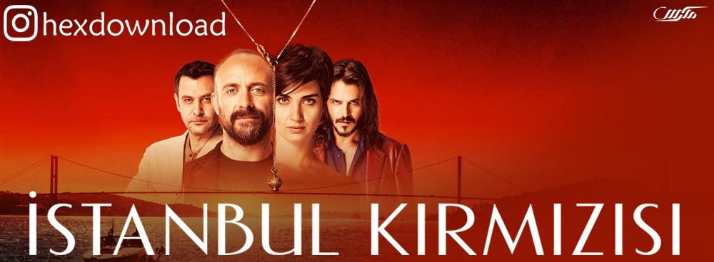 دانلود فیلم Red Istanbul 2017