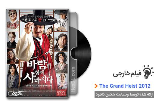 دانلود فیلم The Grand Heist 2012