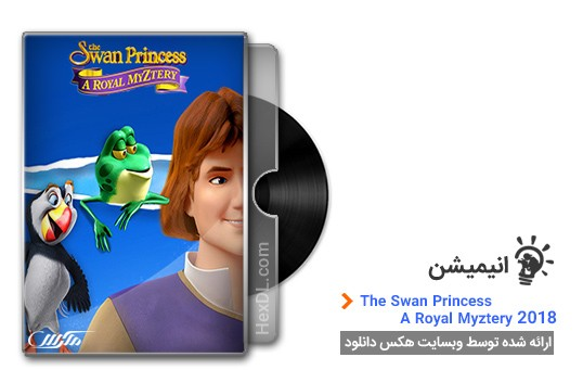 دانلود انیمیشن The Swan Princess A Royal Myztery 2018