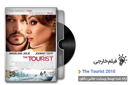 دانلود فیلم The Tourist 2010