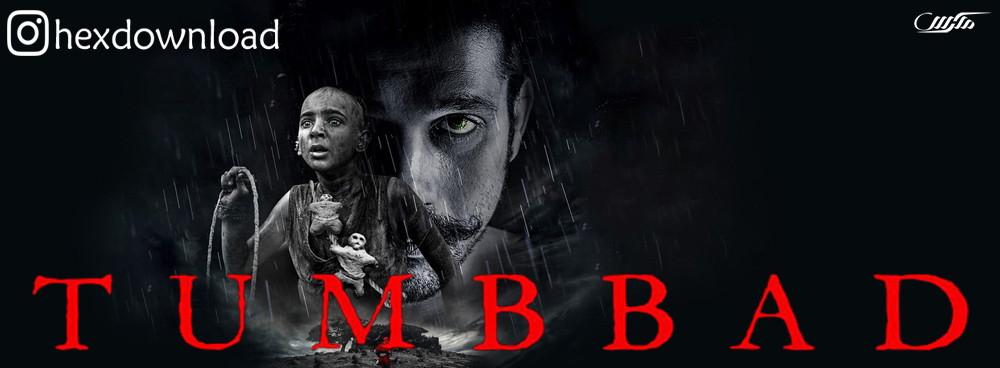 دانلود فیلم Tumbbad 2018