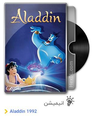 دانلود انیمیشن Aladdin 1992