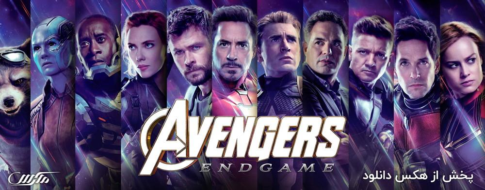 دانلود فیلم Avengers 2019