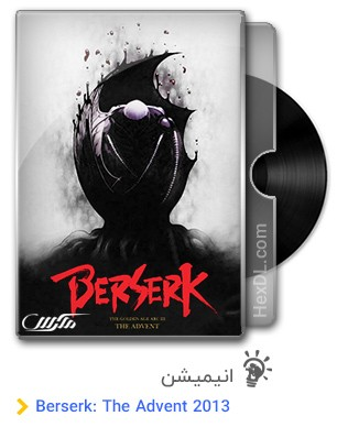 دانلود انیمیشن Berserk The Golden Age Arc III The Advent 2013