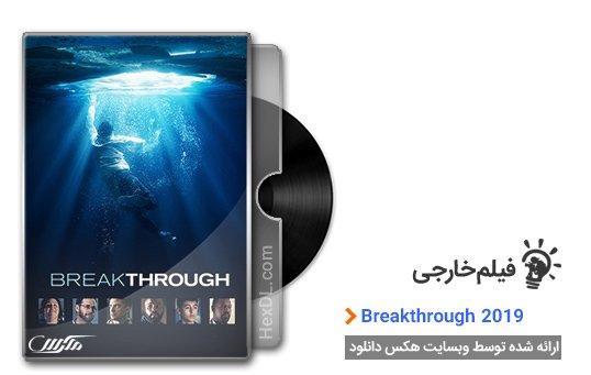 دانلود فیلم Breakthrough 2019