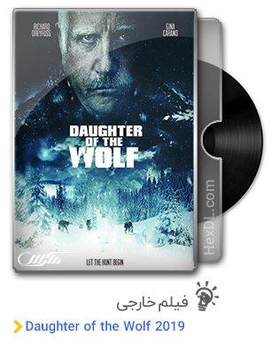 دانلود فیلم دختر گرگ Daughter of the Wolf 2019