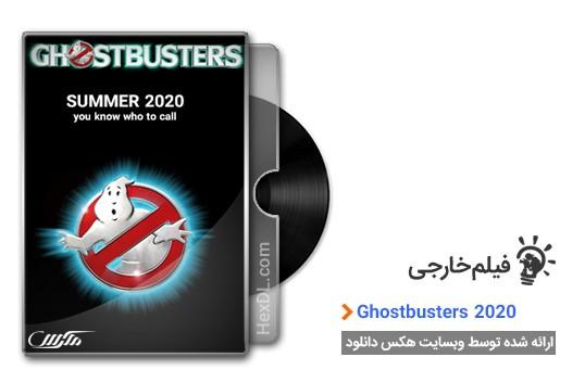دانلود فیلم Ghostbusters 2020