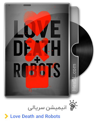 دانلود سریال Love Death And Robots