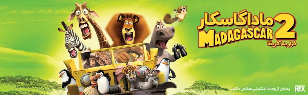 دانلود انیمیشن ماداگاسکار: فرار به آفریقا 2008
