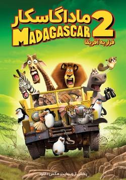 دانلود انیمیشن ماداگاسکار: فرار به آفریقا Madagascar: Escape 2 Africa 2008