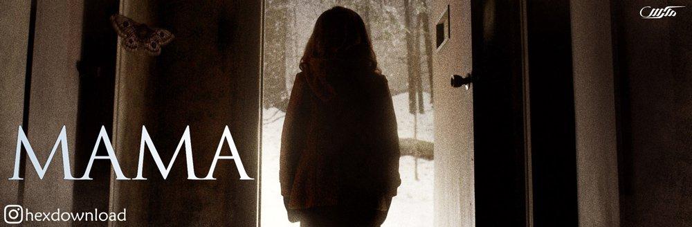 دانلود فیلم ماما Mama 2013