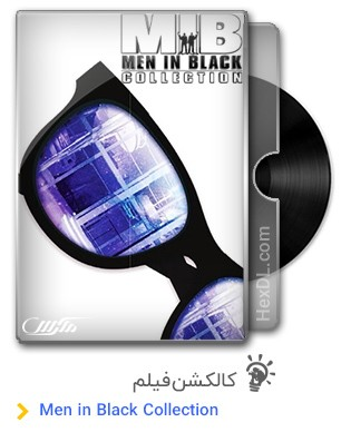 دانلود فیلم Men in Black