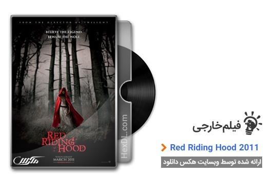 دانلود فیلم Red Riding Hood 2011