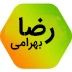 رضا بهرامی