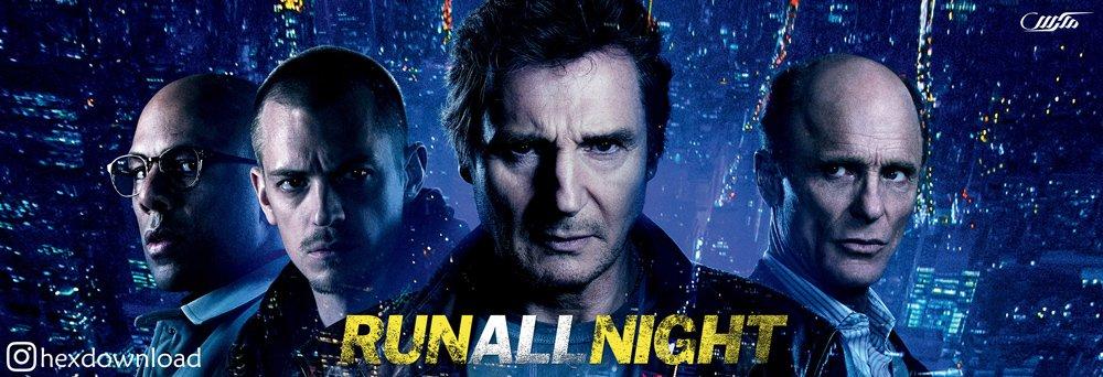 دانلود فیلم فرار در سراسر شب Run All Night 2015