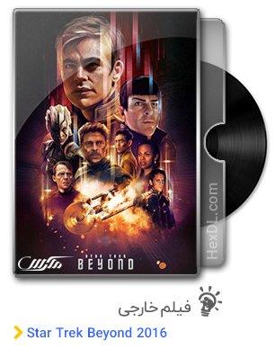 دانلود فیلم فراتر از پیشتازان فضا Star Trek Beyond 2016