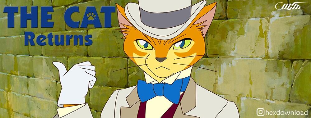 دانلود انیمیشن The Cat Returns 2002