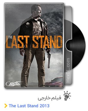 دانلود فیلم The Last Stand 2013