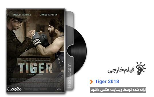 دانلود فیلم Tiger 2018