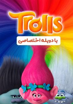 دانلود انیمیشن ترول ها Trolls 2016