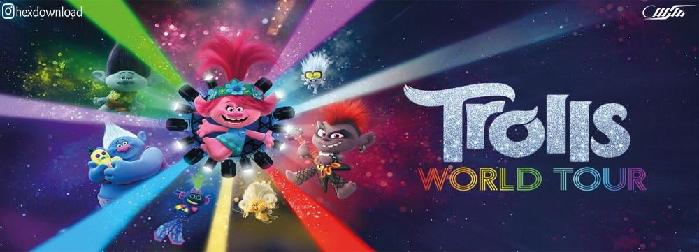 دانلود انیمیشن ترول ها تور جهانی 2020