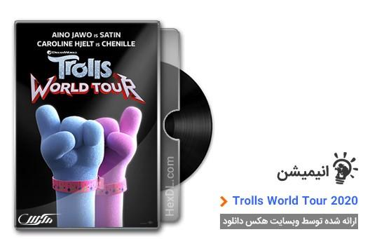 دانلود انیمیشن Trolls World Tour 2020