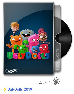 دانلود انیمیشن عروسکهای زشت UglyDolls 2019